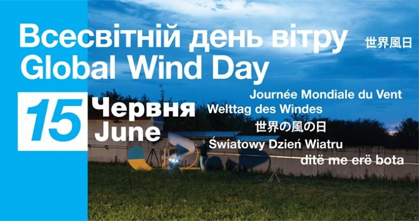 всесвітній-день-вітру-830x438