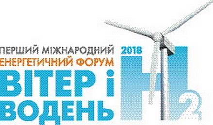 Енергетичний-Forum_2018