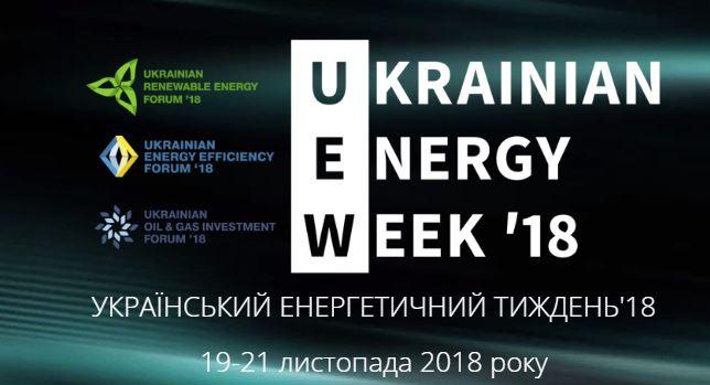 Український енергетичний тиждень