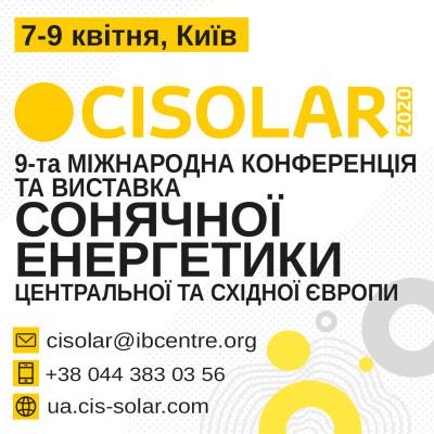 9 конференція та виставка