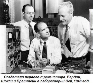 перший-транзистор